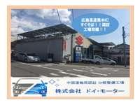 株式会社ドイ・モーター