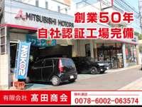 (有)高田商会