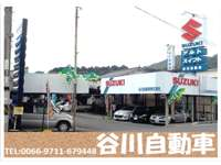 谷川自動車株式会社