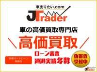 車売りたい.com JTrader 10年10万km高価買取専門店