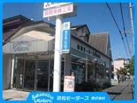 助松モータース株式会社