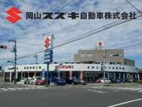 岡山スズキ自動車株式会社
