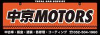 中京MOTORS