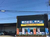 車のお探し専門店 奈良大和高田店