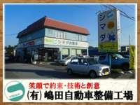 有限会社嶋田自動車整備工場