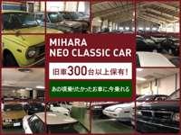 ミハラ自動車株式会社