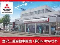 金沢三菱自動車販売(株)BJかなざわ