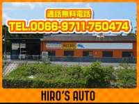 HIRO'S AUTO ヒロズオート