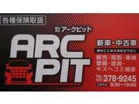 ARCPIT(アークピット)