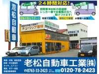 老松自動車工業