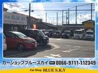 Car Shop BLUE S.K.Y カーショップブルースカイ