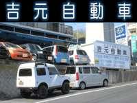 吉元自動車
