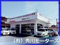 有限会社秀川モータース