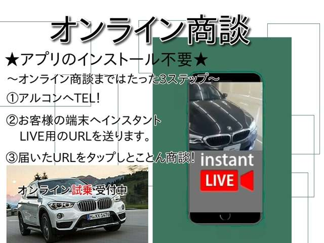 Alcon BMW BMW Premium Selection米子 各種サービス 画像2