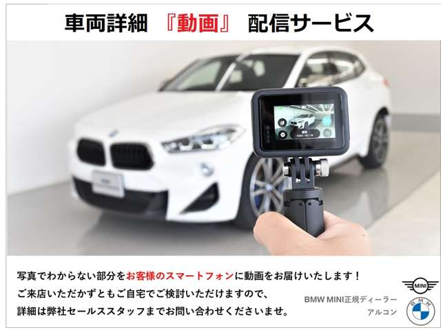 Alcon BMW BMW Premium Selection鳥取 各種サービス