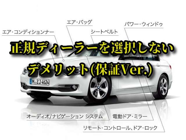 Alcon BMW BMW Premium Selection鳥取 整備 画像1