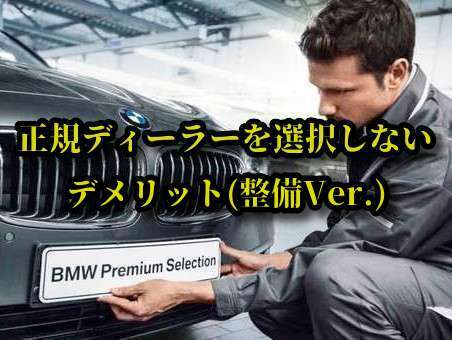 Alcon BMW BMW Premium Selection鳥取 整備 画像2