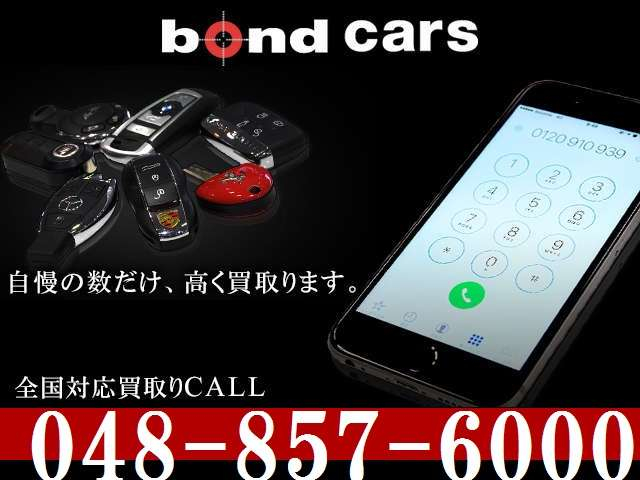 bond cars ARENA  買取 画像1