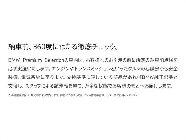 BMW Osaka BMW Premium Selection 吹田 保証 画像2