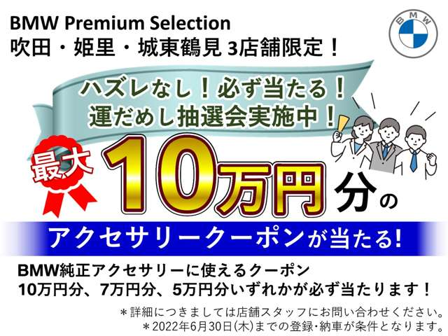 BMW Osaka BMW Premium Selection 吹田 クーポン