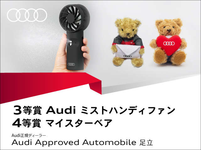 Audi Approved Automobile 足立  フェア&イベント