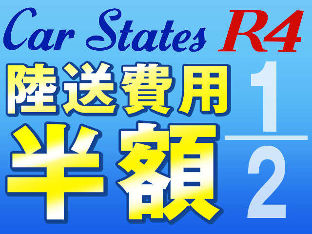 Car States Route4 本店  クーポン