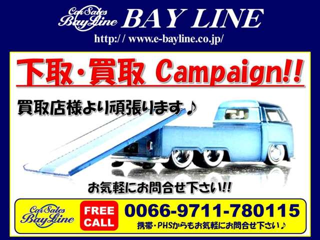 ●http://www.e-bayline.co.jp/●FREE CALL:0066-9711-780115
