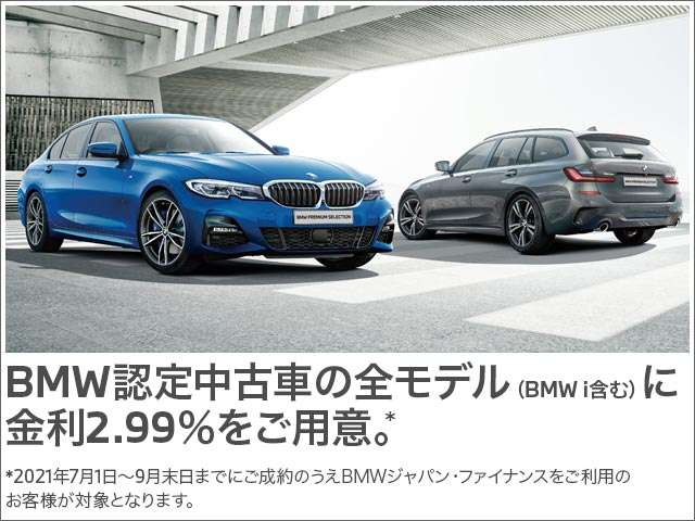 Nara BMW BMW Premium Selection 奈良三条 クーポン