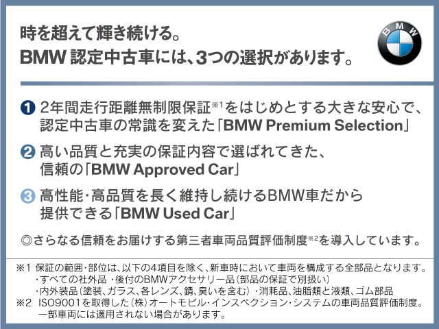Matsumoto BMW BMW Premium Selection 安曇野 保証