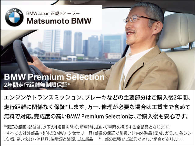 Matsumoto BMW BMW Premium Selection 安曇野 保証 画像2