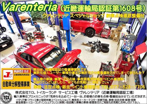 TOY CAR LAND TOY CAR LAND 大津店 整備 画像2
