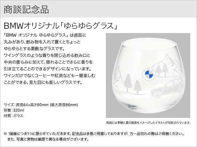 Yanase BMW BMW Premium Selection 中川 フェア&イベント