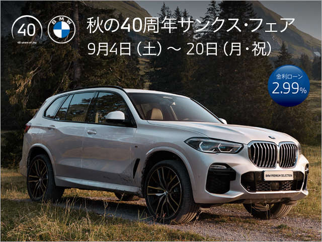 Yanase BMW BMW Premium Selection 天白 フェア&イベント