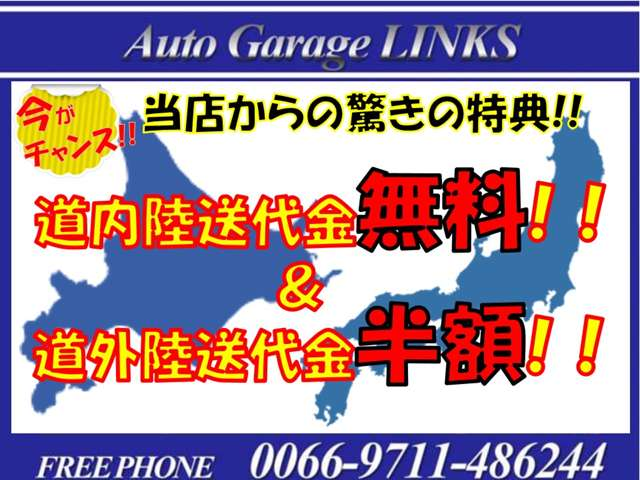 Auto Garage LINKS  クーポン