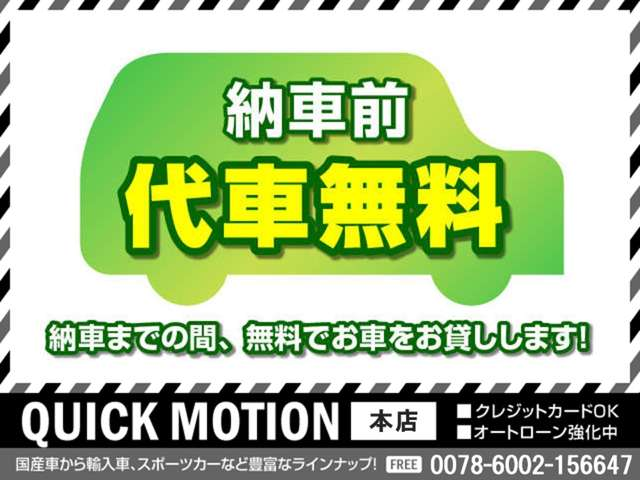 QUICK MOTION クイックモーション 本店 フェア&イベント