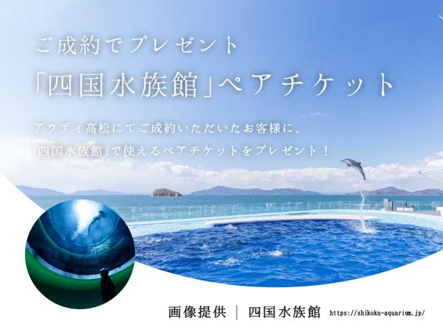 Audi Approved Automobile 高松(AAA高松)  クーポン