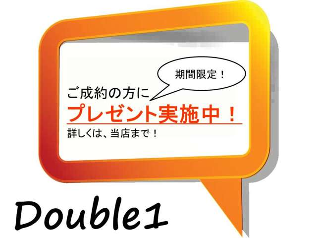 Double 1  フェア&イベント