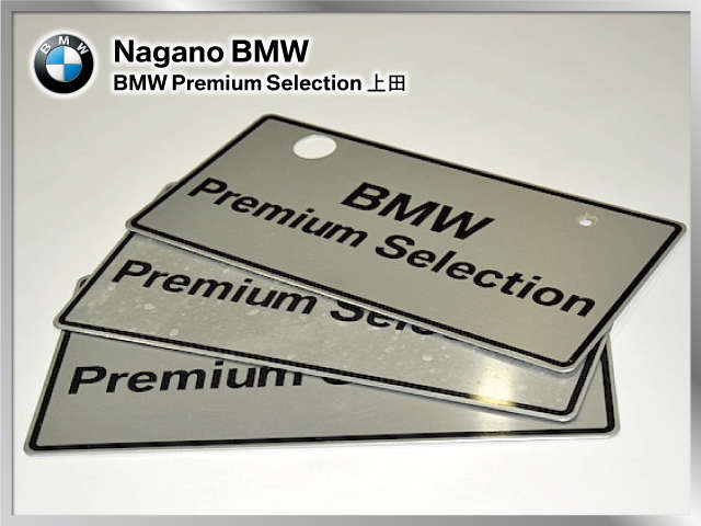 Nagano BMW BMW Premium Selection 上田 保証