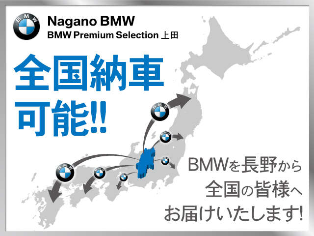 Nagano BMW BMW Premium Selection 上田 お店の実績