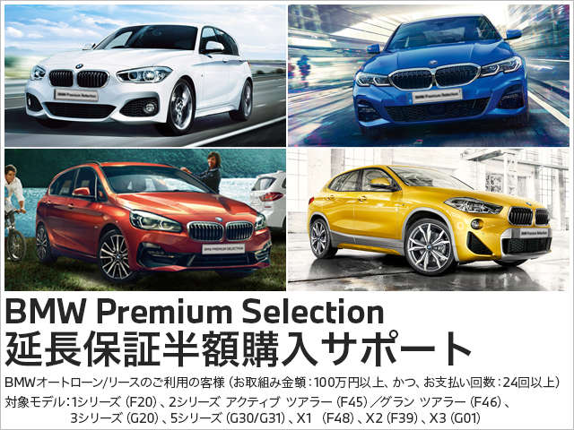 Nagano BMW BMW Premium Selection 上田 クーポン