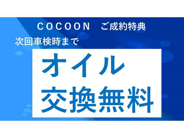 COCOON  クーポン