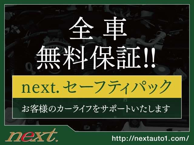 next. 2nd stage アフターサービス