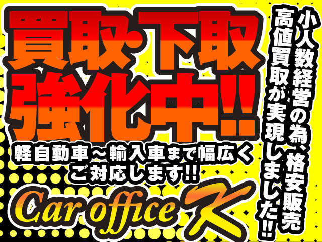 Car office K  クーポン
