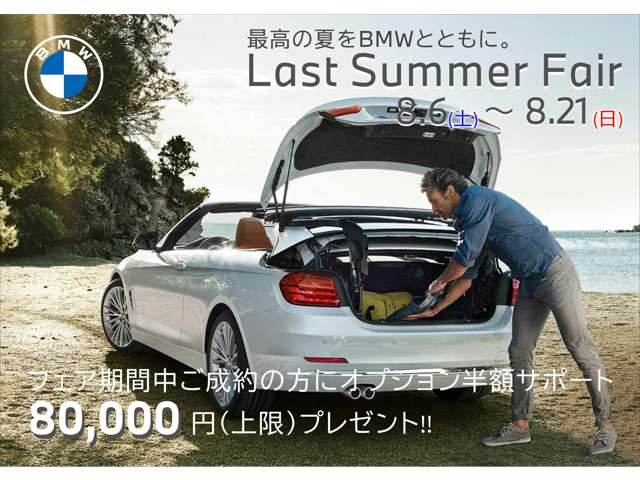 Hanshin BMW BMW Premium Selection 六甲アイランド クーポン