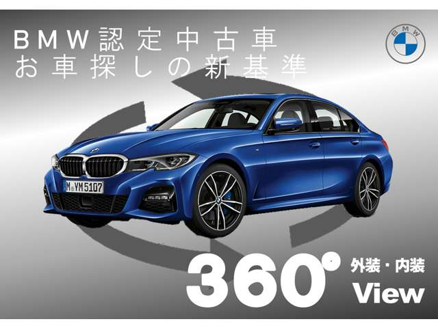 Hanshin BMW BMW Premium Selection 西宮 各種サービス 画像2