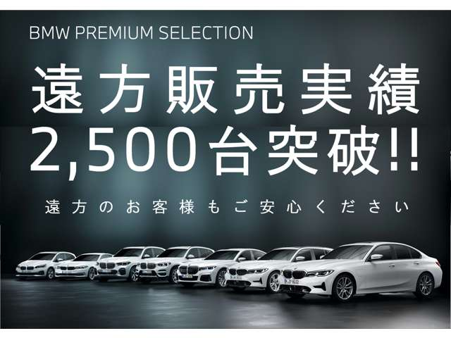 Hanshin BMW BMW Premium Selection 西宮 お店の実績