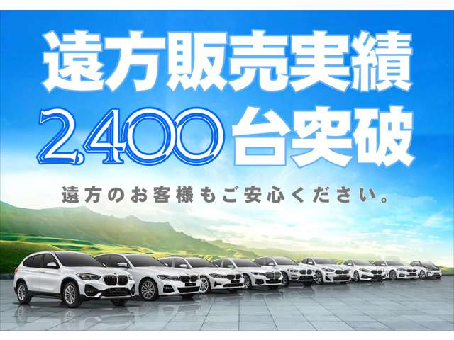 Hanshin BMW BMW Premium Selection 箕面 お店の実績