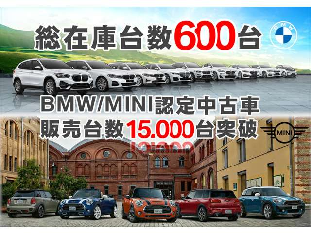 Hanshin BMW BMW Premium Selection 箕面 お店の実績 画像2