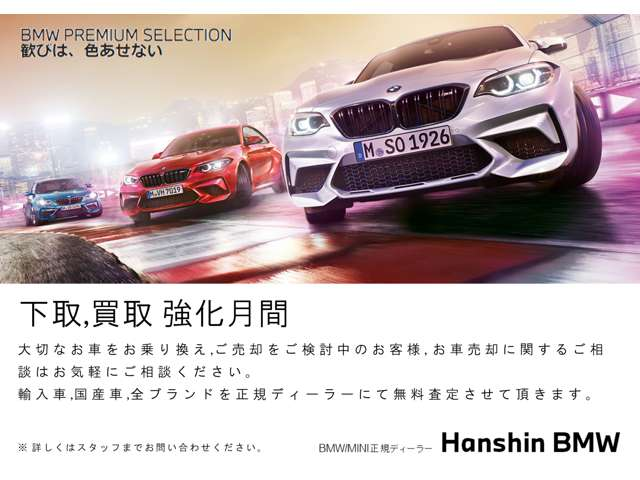 Hanshin BMW BMW Premium Selection 箕面 各種サービス 画像4