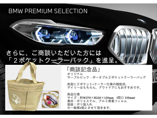 Hanshin BMW BMW Premium Selection 高槻 クーポン